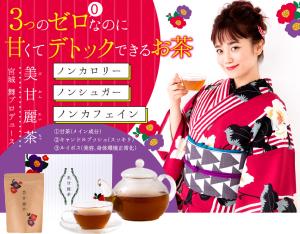 宮城舞(まいぷぅ)の美甘麗茶(びかんれいちゃ)